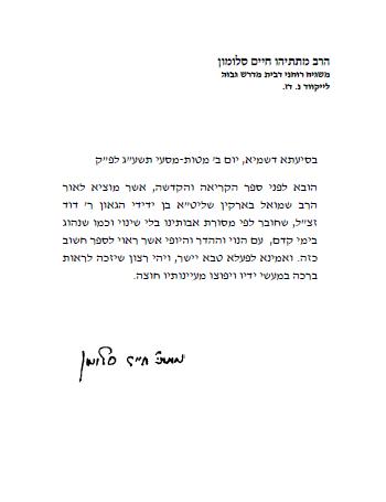 Reb Matisyahu Salomon