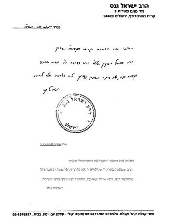 Reb Yisroel Ganz